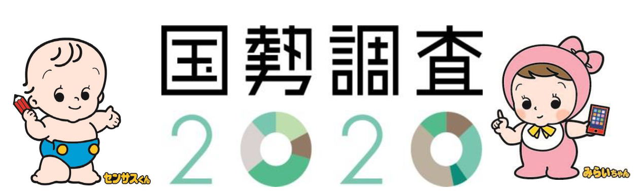 国勢調査2020